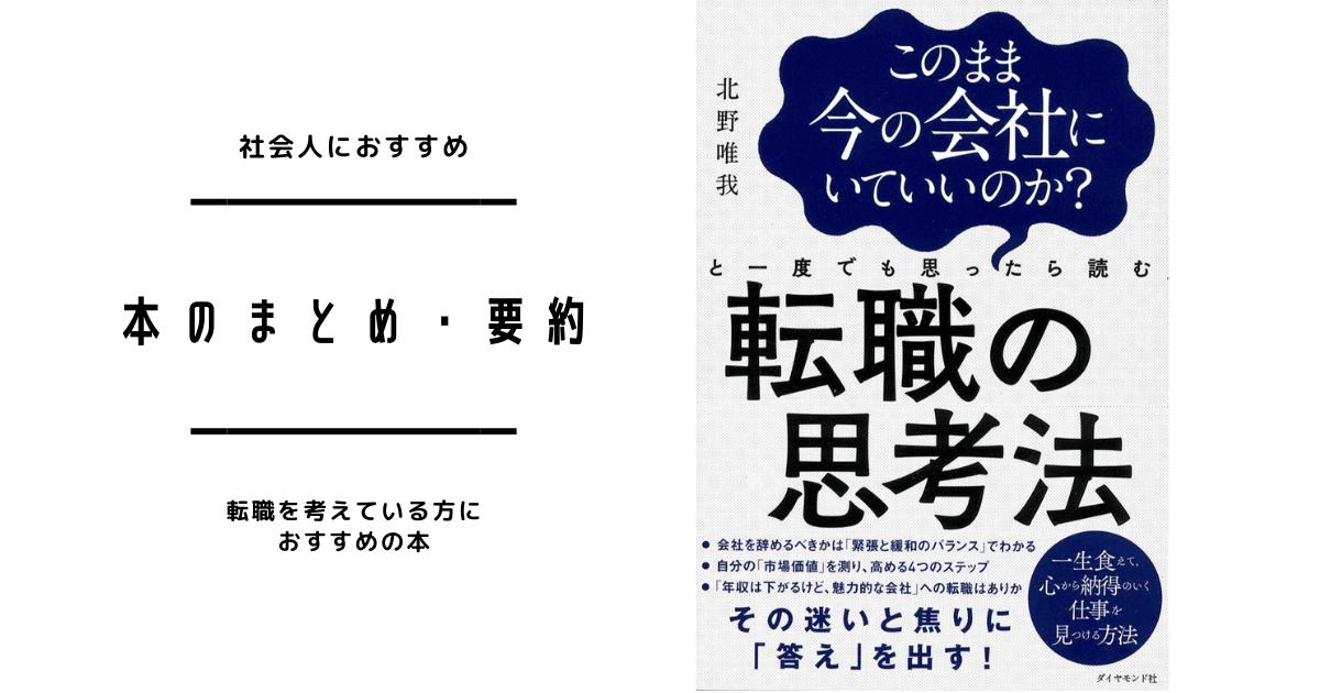 『転職の思考法』まとめ・要約・感想【マコなり社長もおすすめ!】