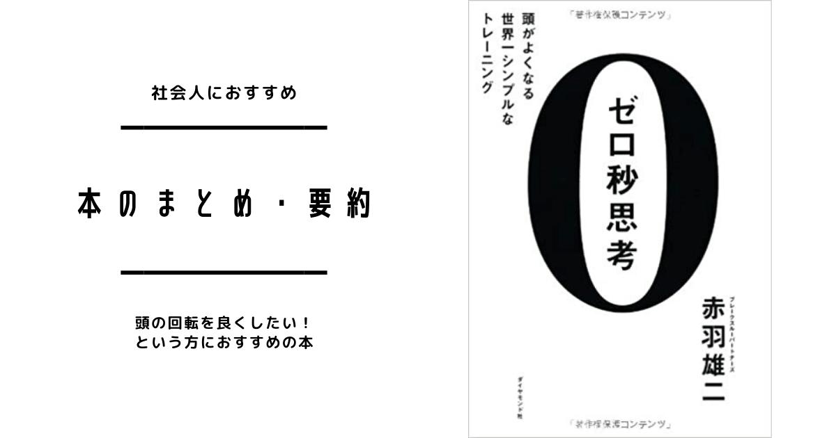 『ゼロ秒思考』要約【20代社会人におすすめの本】