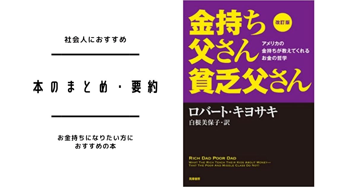 『金持ち父さん貧乏父さん』要約・内容・あらすじ【お金の勉強にまず読むべき本!】
