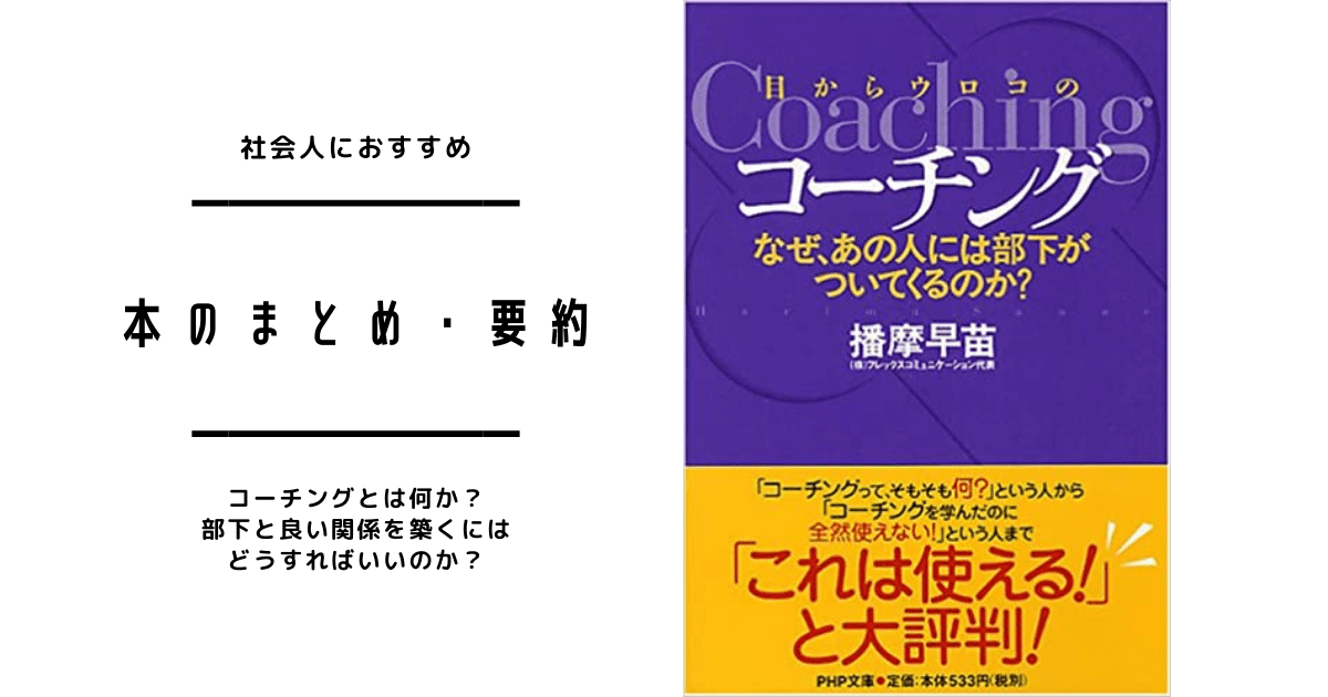『目からウロコのコーチング』要約 コーチングおすすめ本【今流行りのコーチングとは?】
