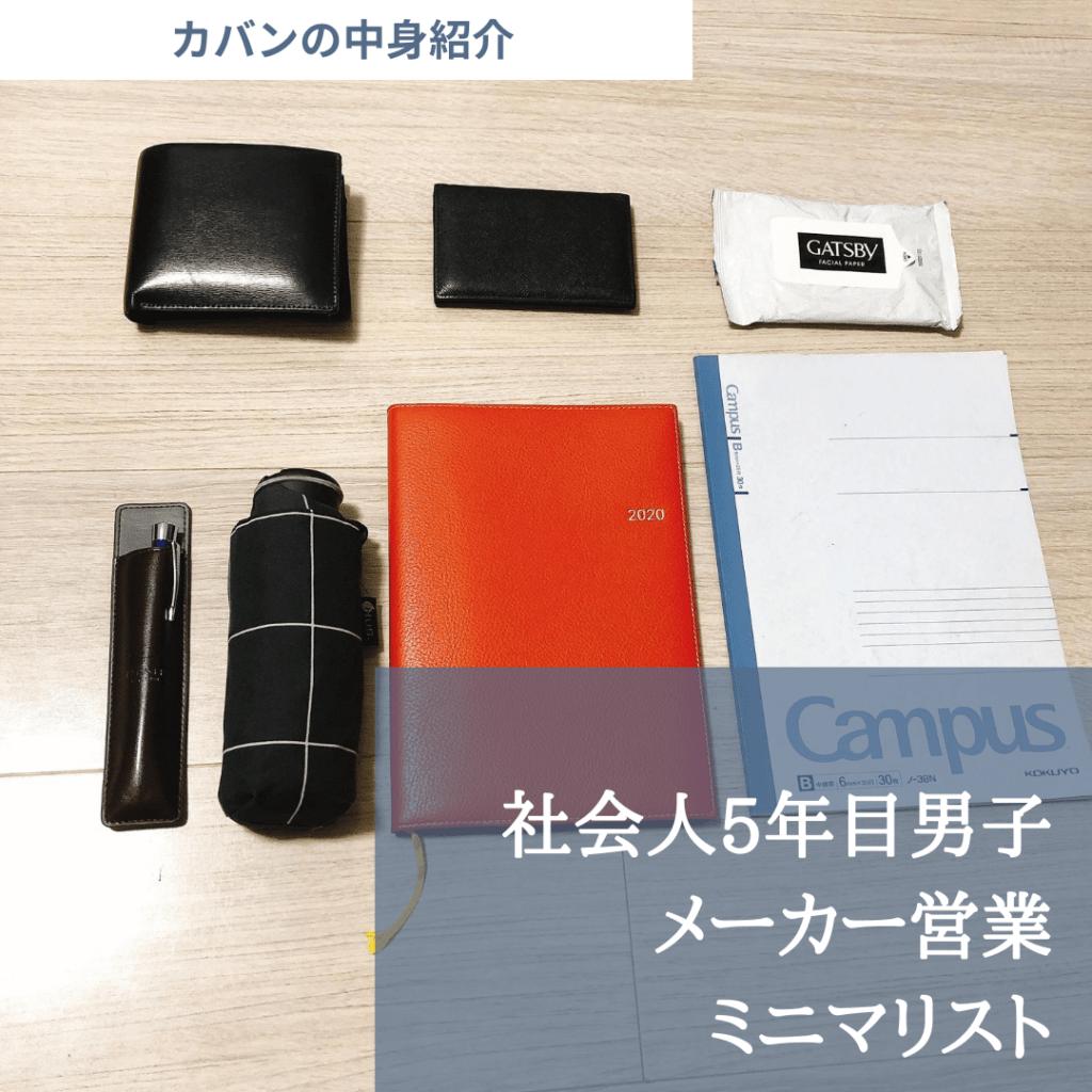 社会人のカバンの中身紹介【社会人5年目男子メーカー営業】