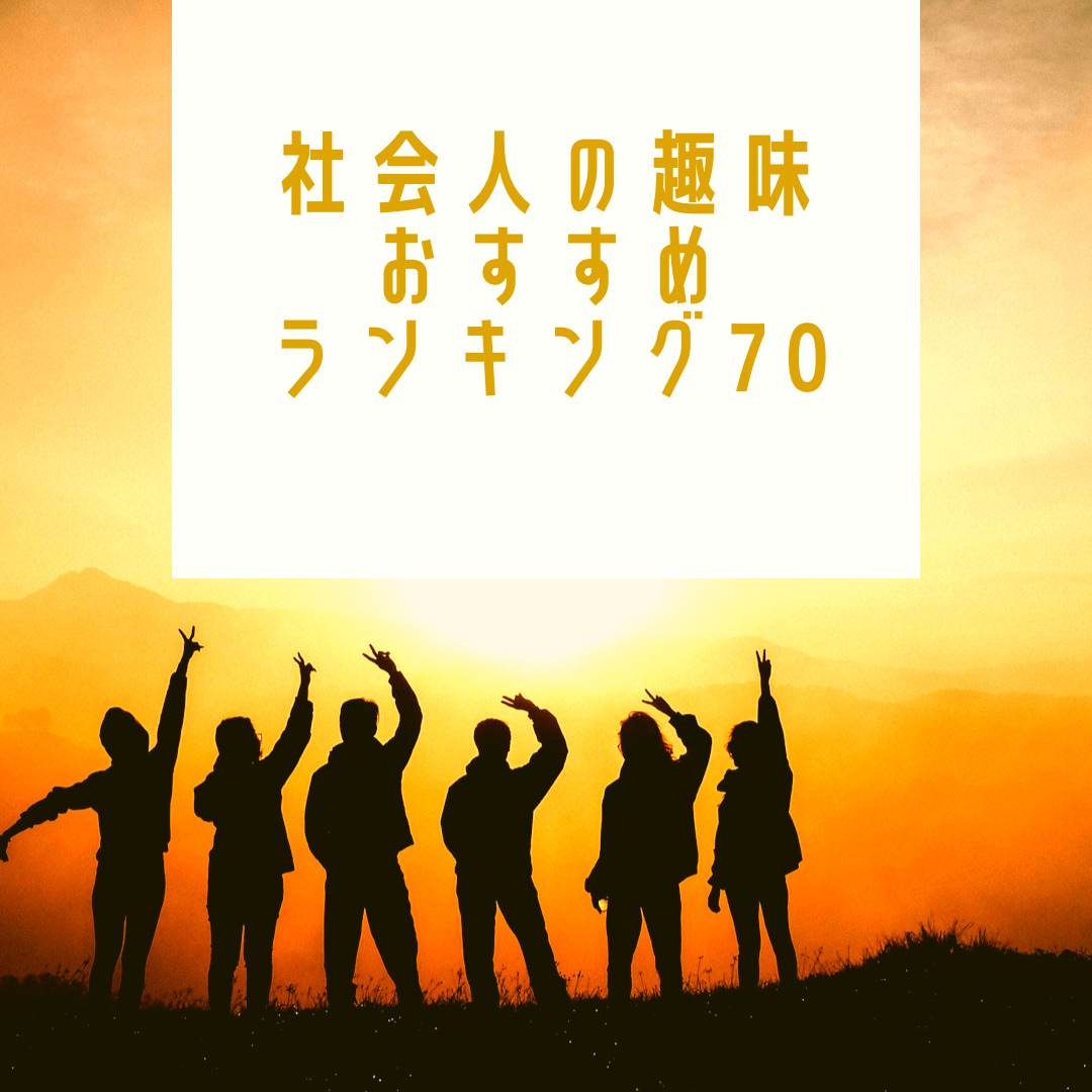 社会人の趣味おすすめランキング70選【出会いがある?平日にできる?】