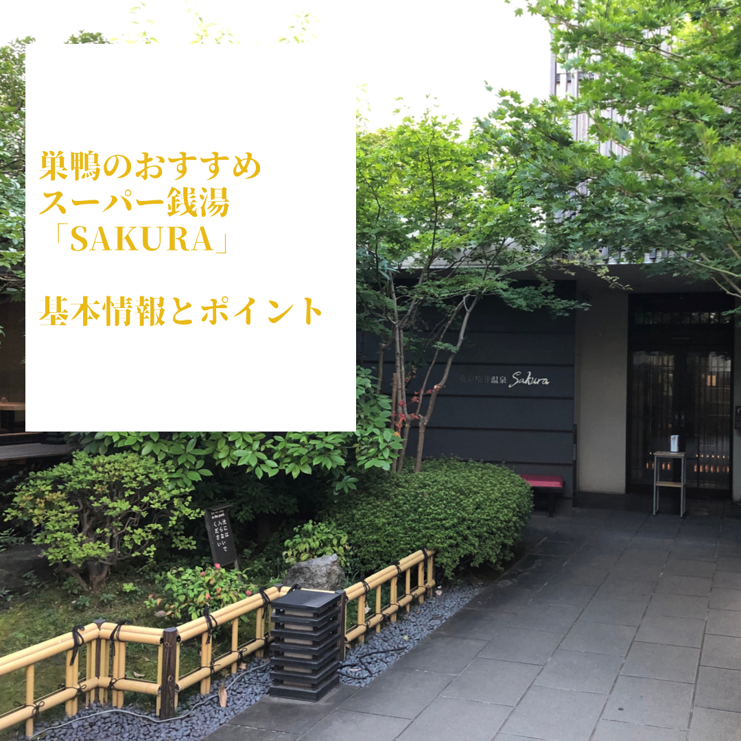 東京巣鴨のおすすめ温泉・銭湯・サウナ「SAKURA」【巣鴨駅から徒歩圏内】