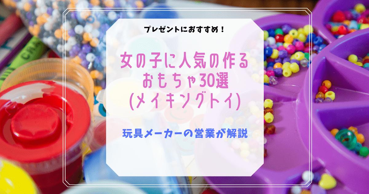 女の子に人気の作るおもちゃ(メイキングトイ)30選~2021年版~【玩具メーカーの営業が解説】