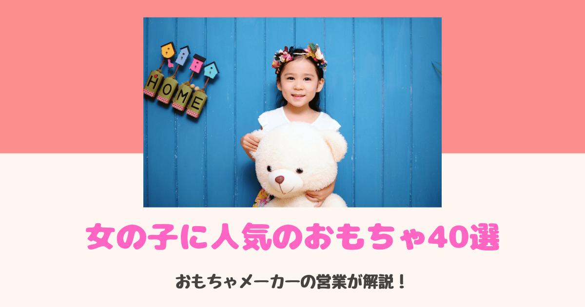 女の子に人気のおもちゃ40選【玩具メーカーの営業が解説】~最新版~