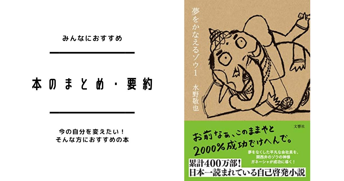 『夢をかなえるゾウ1』あらすじ・内容・要約【ベストセラーなのも頷ける!】