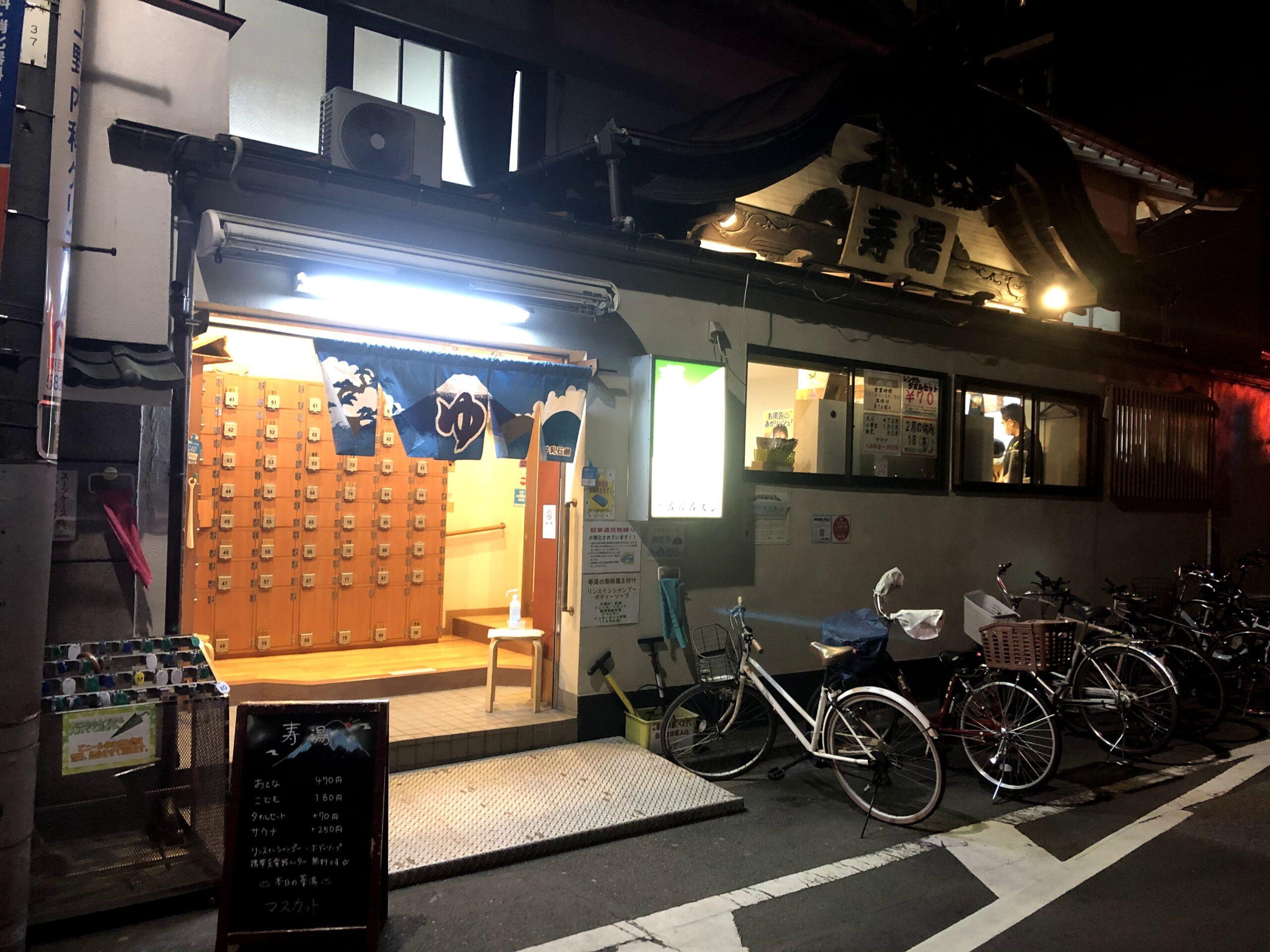 東京上野のおすすめ銭湯・サウナ「東上野 寿湯」【上野駅から歩いてすぐ!】
