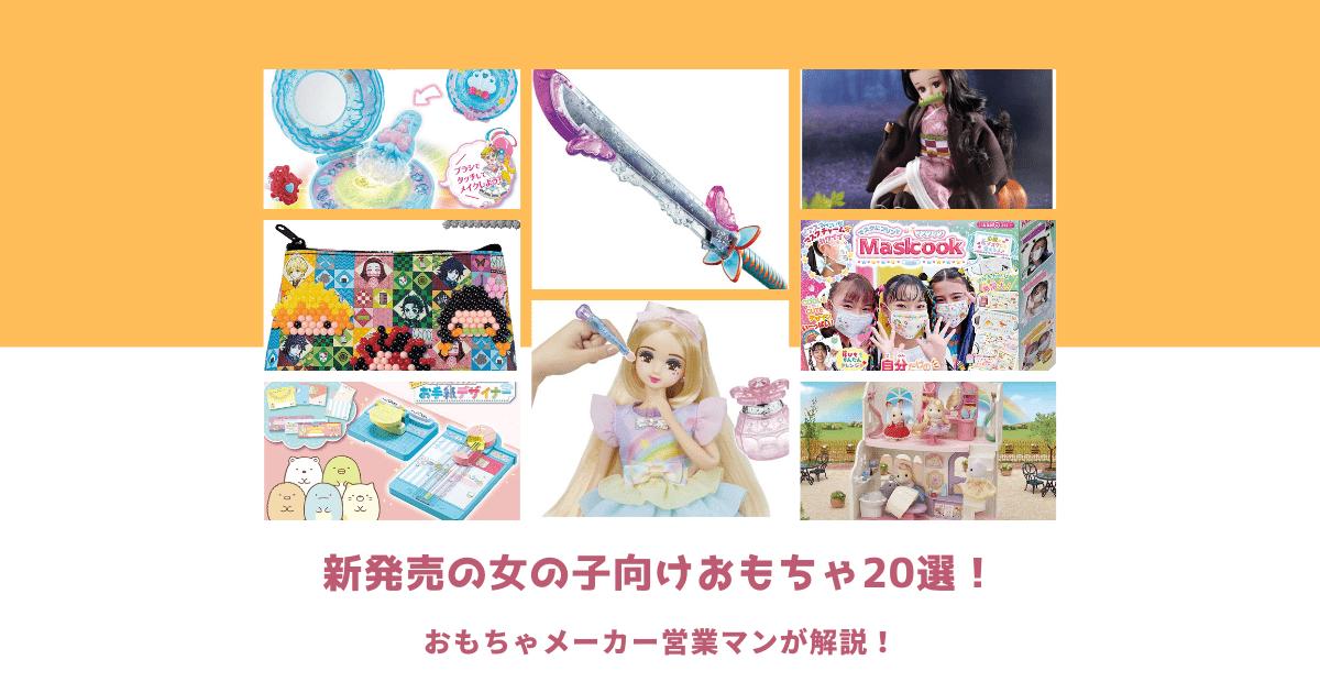 2021年新発売 女の子向けおもちゃ20選【玩具メーカー営業マンがまとめてみた】
