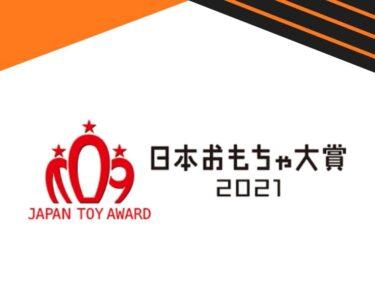 【おもちゃ大賞2021】受賞商品まとめ【クリスマスプレゼントの参考にどうぞ!】