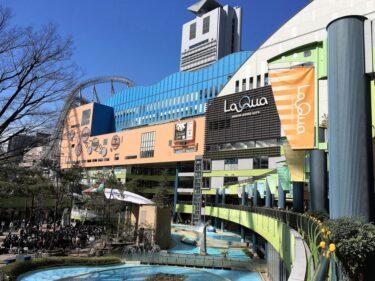 【レビュー】スパラクーアを紹介(東京後楽園おすすめ温泉・銭湯・サウナ)【カップルにおすすめ】